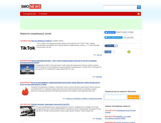 smonews.ru screenshot