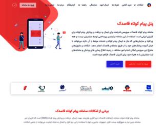 sms.ghasedak-ict.com screenshot