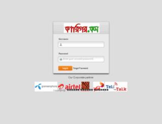 sms.karigor.com screenshot