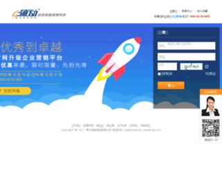 sms.leadong.com screenshot