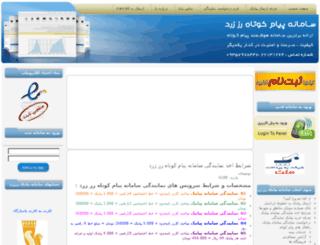 sms.rozezard.com screenshot