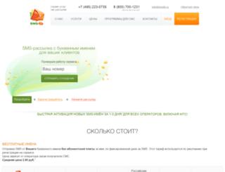 sms4b.ru screenshot