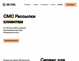 smsgorod.ru screenshot