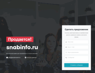 snabinfo.ru screenshot