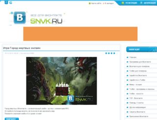 snvk.ru screenshot