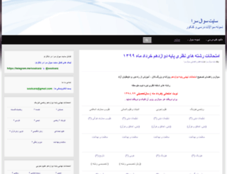 soalsara.ir screenshot