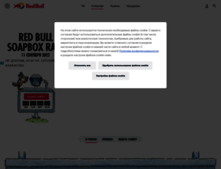 soapbox.redbull.com screenshot