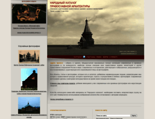 sobory.ru screenshot