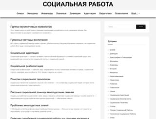 soc-work.ru screenshot