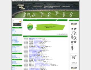 soccer-data.com screenshot