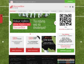 soccerbox.gr screenshot