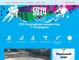sochi-olympiad-2014.ru screenshot