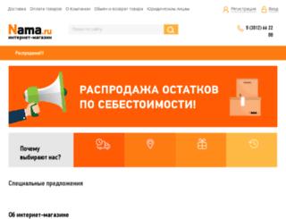 sochi.nama.ru screenshot