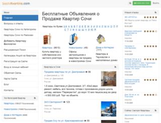 sochikvartira.com screenshot