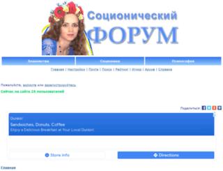 socionik.com screenshot