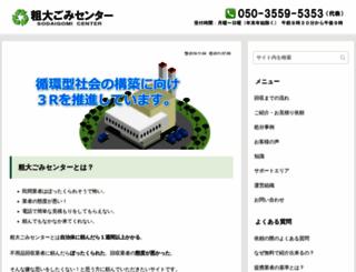 sodai-gomi.org screenshot