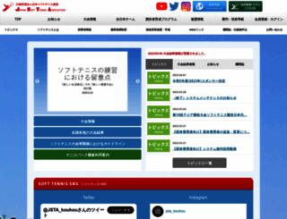 soft-tennis.com screenshot