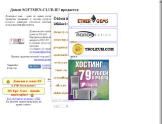 softmen-club.ru screenshot