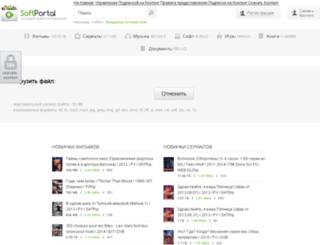 softportal8nn.com screenshot