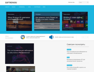 softrew.ru screenshot