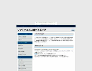 softtennis.nobody.jp screenshot