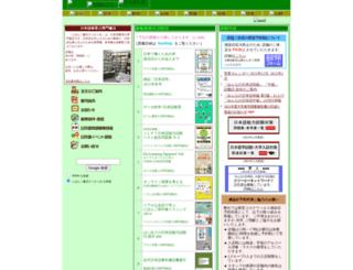 sogakusha.co.jp screenshot