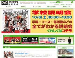 sohseikan.ac.jp screenshot
