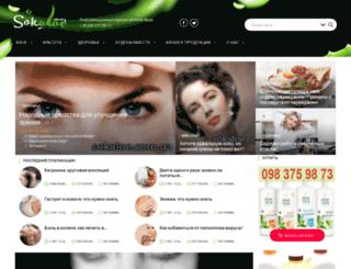 sokaloe.com.ua screenshot