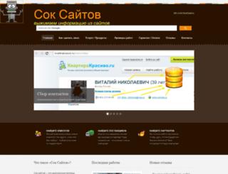 soksaitov.ru screenshot