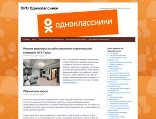soldens.ru screenshot