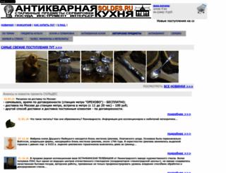 soldes.ru screenshot