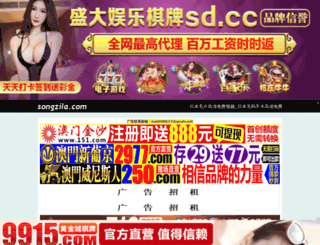 songzila.com screenshot
