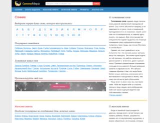 sonnik-mira.ru screenshot
