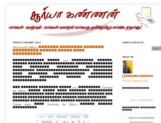sooryakannan.blogspot.com screenshot
