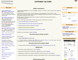 sopromat.org screenshot
