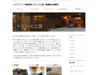sorairokobo.com screenshot