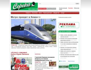 sorokagazeta.ru screenshot