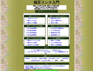 sougo.copicopi.com screenshot