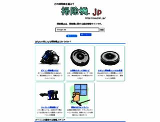 soujiki.jp screenshot