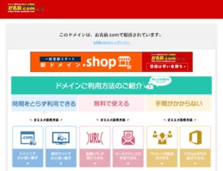 soundselection.jp screenshot