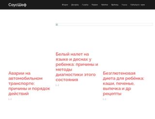 sous-chef.ru screenshot