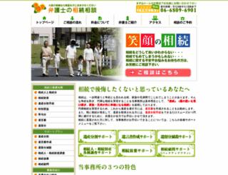 souzoku-bengoshi.biz screenshot