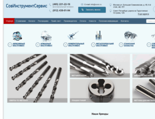 sovis.ru screenshot