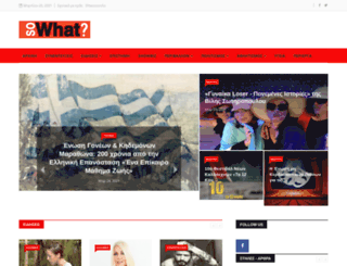 sowhat.gr screenshot