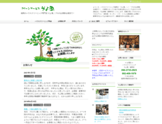 soyokaze21.com screenshot