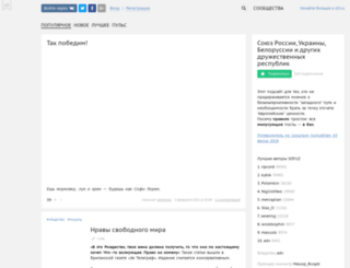 soyuz.dirty.ru screenshot