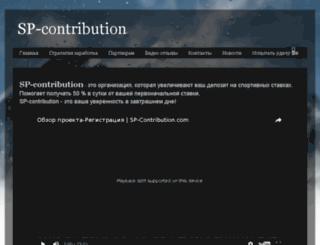 sp-contribution.com screenshot