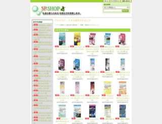 sp-shop.jp screenshot