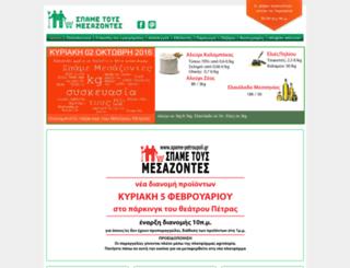 spame-petroupoli.gr screenshot