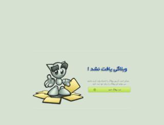 spammer.cofeblog.ir screenshot